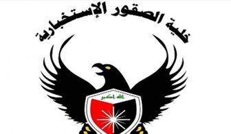 نفوذ سازمان اطلاعات عراق به داخل تشکیلات داعش