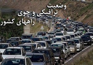 آخرین وضعیت جوی و ترافیکی راههای کشور/ترافیک در محورهای شمالی