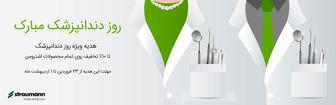 تا 10% تخفیف بر روی تمام محصولات اشترومن به مناسبت روز دندانپزشک
