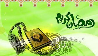 دعای روز بیست و هشتم ماه رمضان/صوت