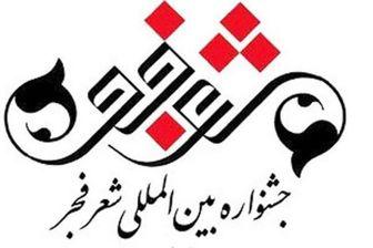 انتصاب اعضای هیات علمی سیزدهمین جشنواره شعر فجر