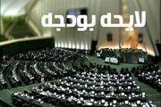 کلیات لایحه بودجه سال ۹۸ در مجلس تصویب شد