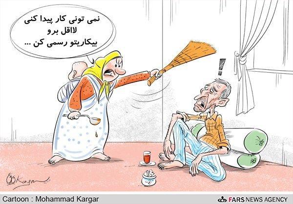 وزیر امور اقتصادی و دارایی: هم اکنون 3 میلیون نفر رسماً بیکارند!/ کارتون: محمد کارگر