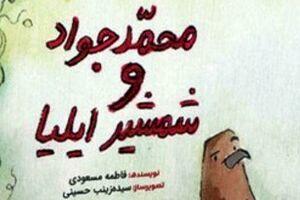 «محمدجواد» و وسوسههای جن و انس