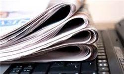 رونمایی رسانه «اقتصاد مقاومتی»