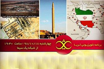 سیلی ایران چگونه نسخه آمریکا را خواهد پیچید
