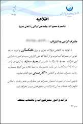 اولتیماتوم آب و فاضلاب به تهرانیها