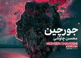 """پوستر آهنگ جدید """"محسن چاوشی""""، خبرساز شد"""