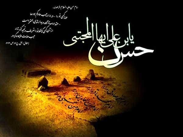 عکس نوشته رحلت پیامبر وشهادت امام حسن مجتبی