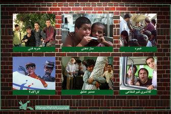 اکران اینترنتی۶ فیلم خاطرهانگیز کانون پرورش فکری