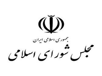 قرارداد ۲۵ ساله ایران و چین باید به تصویب مجلس برسد