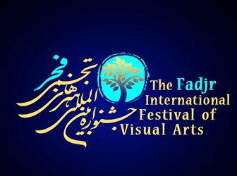 حذف بخش بین الملل از جشنواره تجسمی فجر