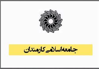 بیانیه جامعه اسلامی کارمندان به مناسبت ۲۲ بهمن