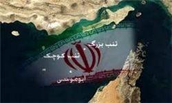 تکرار ادعای سخیف امارات درمورد جزایر ایران