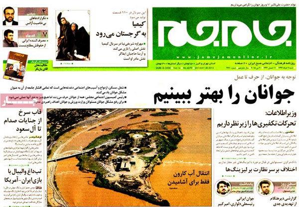 عناوین روزنامه های امروز 94/03/09