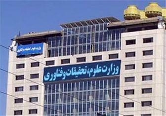 سیاست متناقض وزارت علوم در پرونده بورسیهها