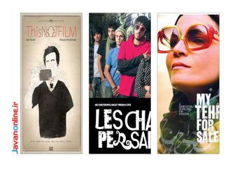 آیا ایران بهشت فیلمسازان زیر زمینی است؟