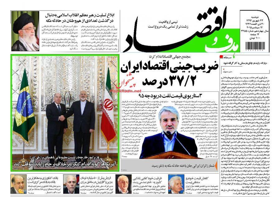 عناوین اخبار روزنامه هدف و اقتصاد در روز دوشنبه ۲۳ شهريور ۱۳۹۴ :