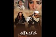 بازگشت فریبرز عرب نیا با «خاک و آتش» به تلویزیون