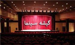 سینماها، ماه رمضان و رقابتهای جام جهانی!