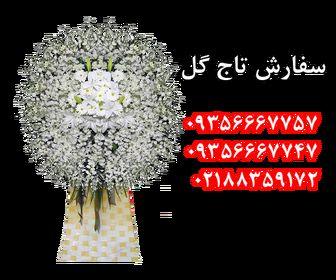 اجاره تاج گل خیریه