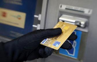 چگونه از اطلاعات کارت های بانکی محافظت کنیم؟