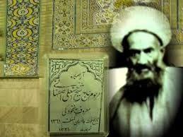 شیخ حسنعلی اصفهانی(ره)(نخودکی)
