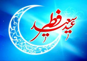 اعمال شب و روز عید سعید فطر