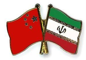چین به دنبال راهی برای وارد کردن ایران به نظام بینالمللی است