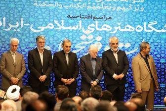 دانشگاه هنرهای اسلامی – ایرانی استاد فرشچیان افتتاح شد