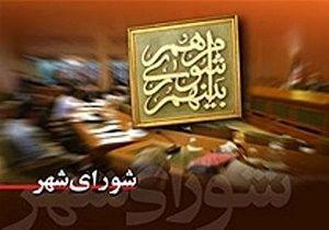 بررسی اساسنامه شورایاریها در دستور کار شورا قرار گرفت