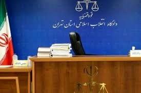هشتمین جلسه رسیدگی به پرونده فساد بانک ملت و پارسیان برگزار شد