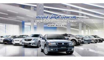 نتایج قرعه کشی ایران خودرو امروز 29 فروردین 1400 + اسامی برندگان قرعه کشی ایران خودرو