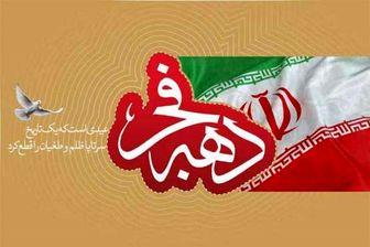 دعوت از خوانندگان برای اجرا در ۲۲ بهمن