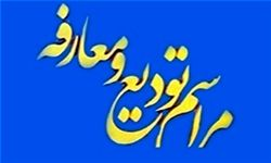 آخرین انتصابهای اداره کل اوقاف و امور خیریه استان تهران