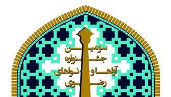 فراخوان سومین جشنواره آواها و نواهای رضوی منتشر شد