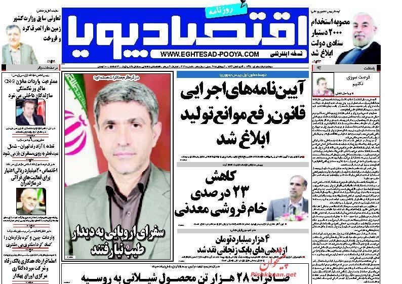 عناوین اخبار روزنامه اقتصاد پویا در روز دوشنبه ۱۵ تير ۱۳۹۴ :