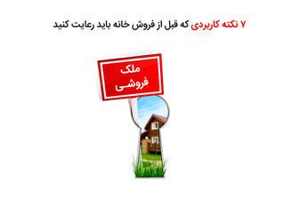 7 نکته کاربردی که قبل از فروش خانه باید رعایت کنید