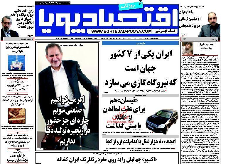 عناوین اخبار روزنامه اقتصاد پویا در روز چهارشنبه ۲۳ ارديبهشت ۱۳۹۴ :