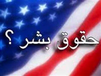 همایش «حقوق بشر آمریکایی» در ساری