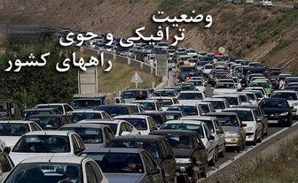 آخرین وضعیت جادههای کشور/ ترافیک نیمه سنگین در آزادراه کرج-تهران