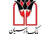 تقدیر از عملکرد بانک پارسیان در حمایت از تولید