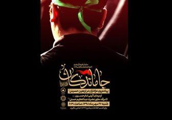 خبری مهم برای «جاماندگان» از پیادهروی اربعین حسینی