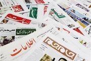 سرمقاله روزنامه های امروز/ از رهبری نظام بعد از امام تا  پشوانه چاپ پول
