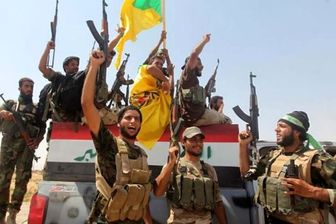 نقش الحشد الشعبی در شکست داعش و عصبانیت آمریکا از شکست تروریستها