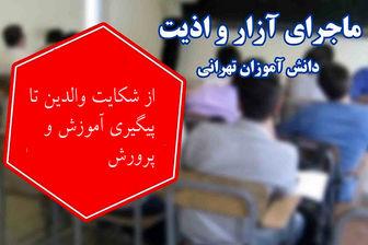 ورود تیم بررسی مجلس به حادثه مدرسه غرب تهران