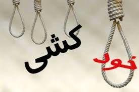 خودکشی دسته جمعی به خاطر خیانت همسر