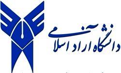 آغاز ثبتنام در آزمون EPT و فراگیر مهارتهای عربی دانشگاه آزاد