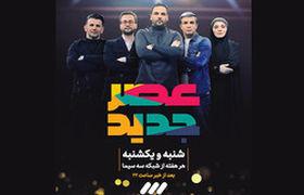 «عصر جدید» احسان علیخانی از امشب روی آنتن شبکه 3 /فیلم