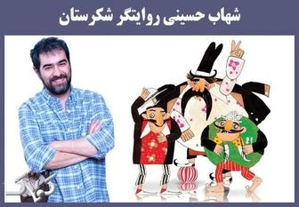 آیا عامل جدایی شهاب حسینی از «شکرستان» همکاری با بهروز وثوقی است؟